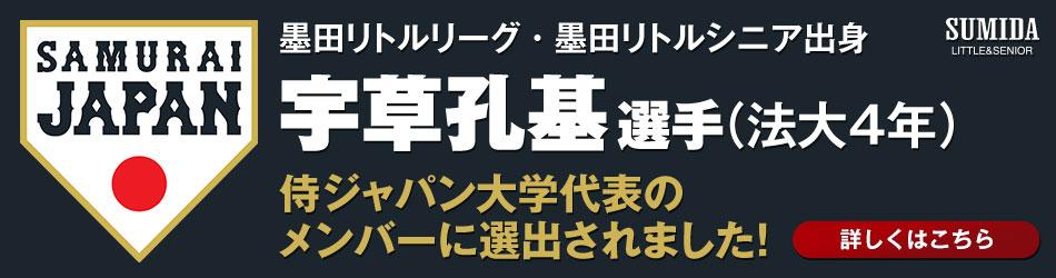 宇草選手侍ジャパン選出!